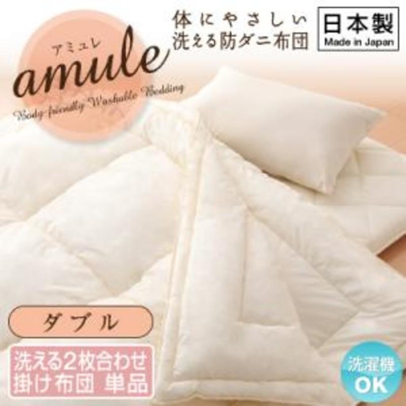日本製 体に優しい 洗える防ダニ布団 amule アミュレ 掛け布団 洗える2枚合わせタイプ ダブル