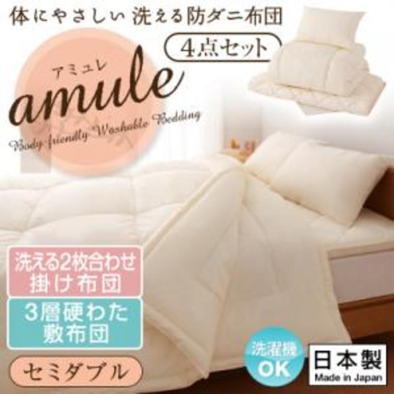 日本製 体に優しい 洗える防ダニ布団 amule アミュレ 布団セット 洗える2枚合わせ掛け布団+3層硬わた敷き布団タイプ セミダブル4点セット