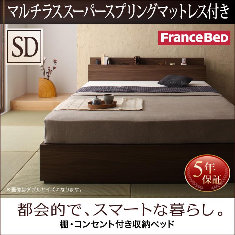 棚・コンセント付き収納ベッド General ジェネラル マルチラススーパースプリングマットレス付き セミダブル