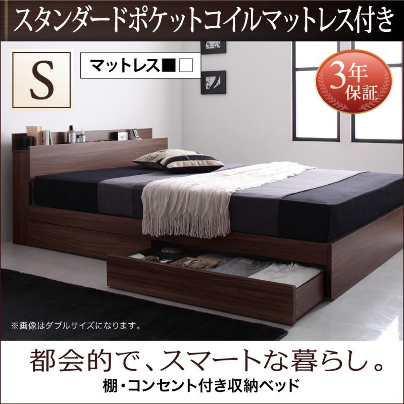 棚・コンセント付き収納ベッド General ジェネラル スタンダードポケットコイルマットレス付き シングル