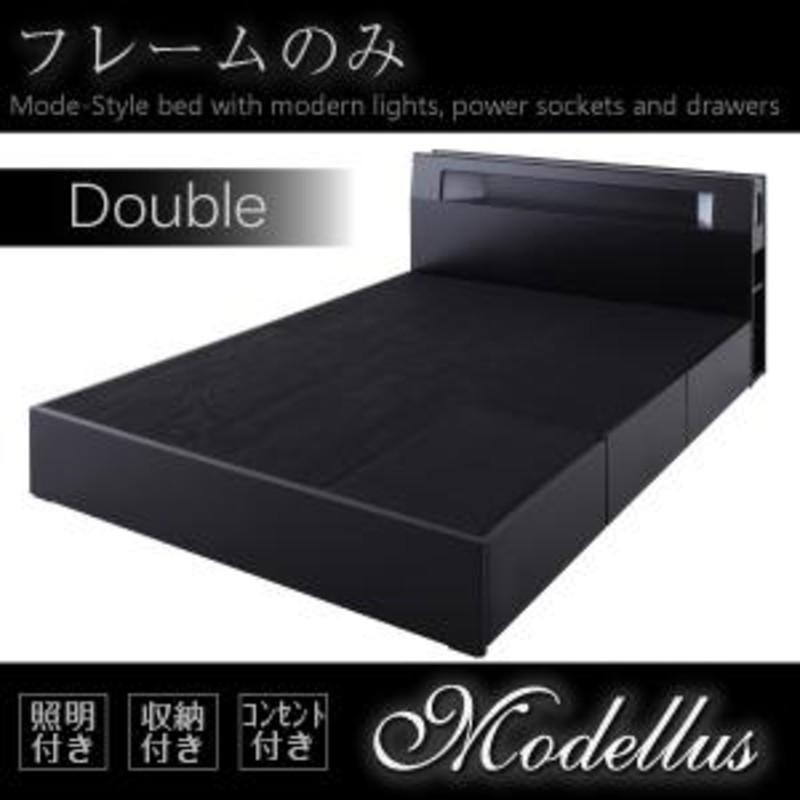モダンライト・コンセント収納付きベッド Modellus モデラス ベッドフレームのみ ダブル