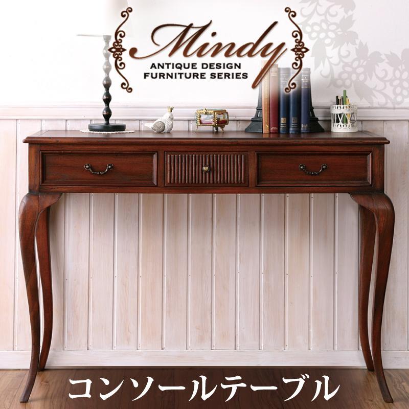 本格アンティークデザイン家具シリーズ Mindy ミンディ コンソールテーブル W105