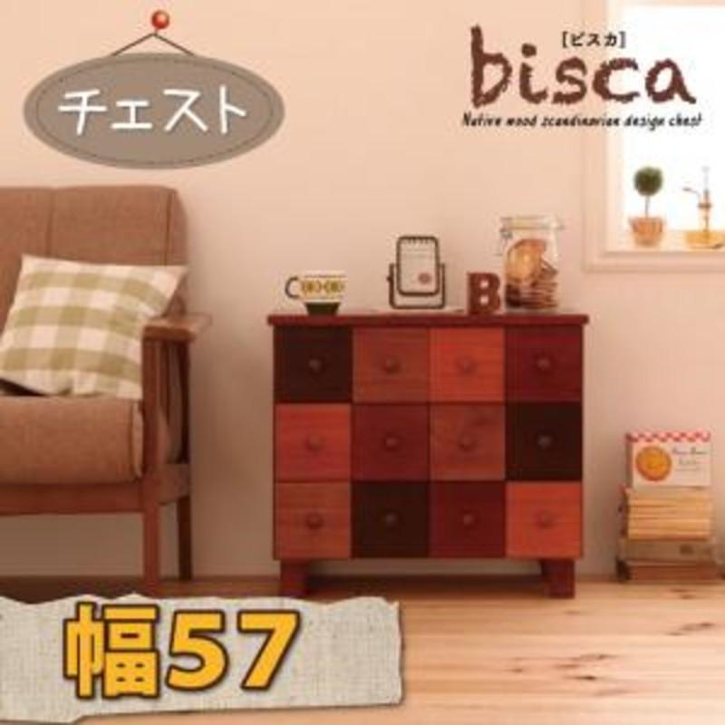 天然木北欧デザインチェスト Bisca ビスカ 幅57 高さ50.5