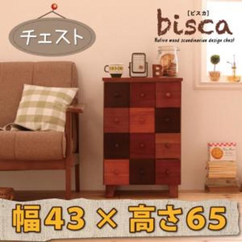 天然木北欧デザインチェスト Bisca ビスカ 幅43.5 高さ64.5
