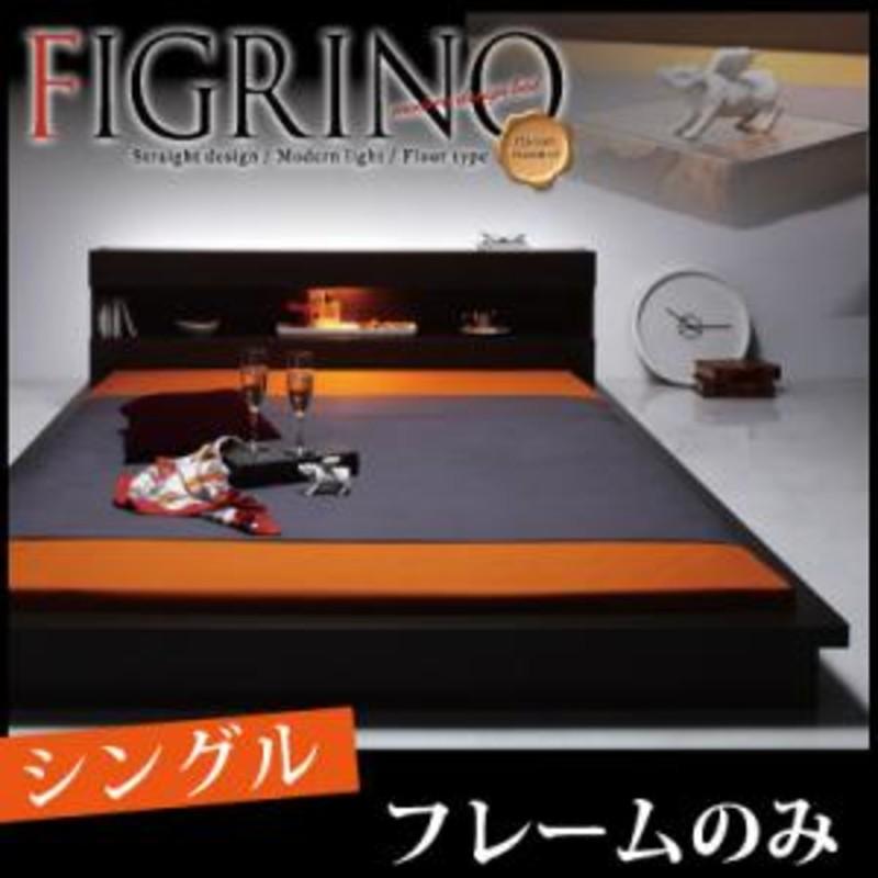 モダンライト付きフロアベッド【FIGRINO】フィグリーノ【フレームのみ】シングル