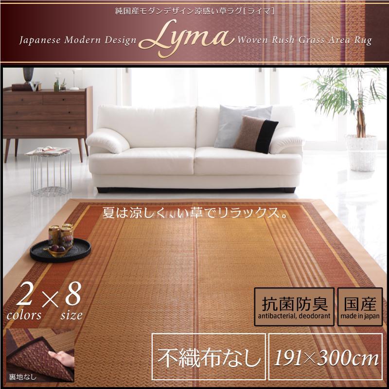 純国産モダンデザイン涼感い草ラグ Lyma ライマ 不織布なし 191×300cm