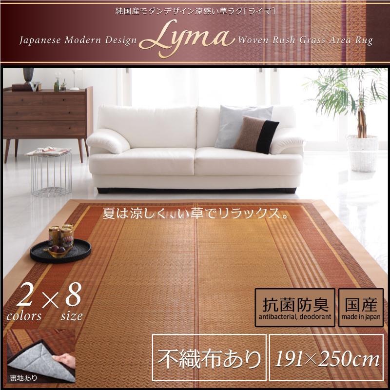 純国産モダンデザイン涼感い草ラグ Lyma ライマ 不織布あり 191×250cm