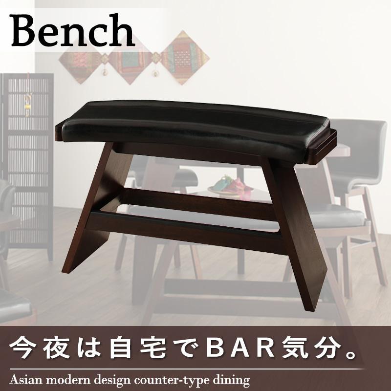 アジアンモダンデザインカウンターダイニング Bar.EN ベンチ 2P