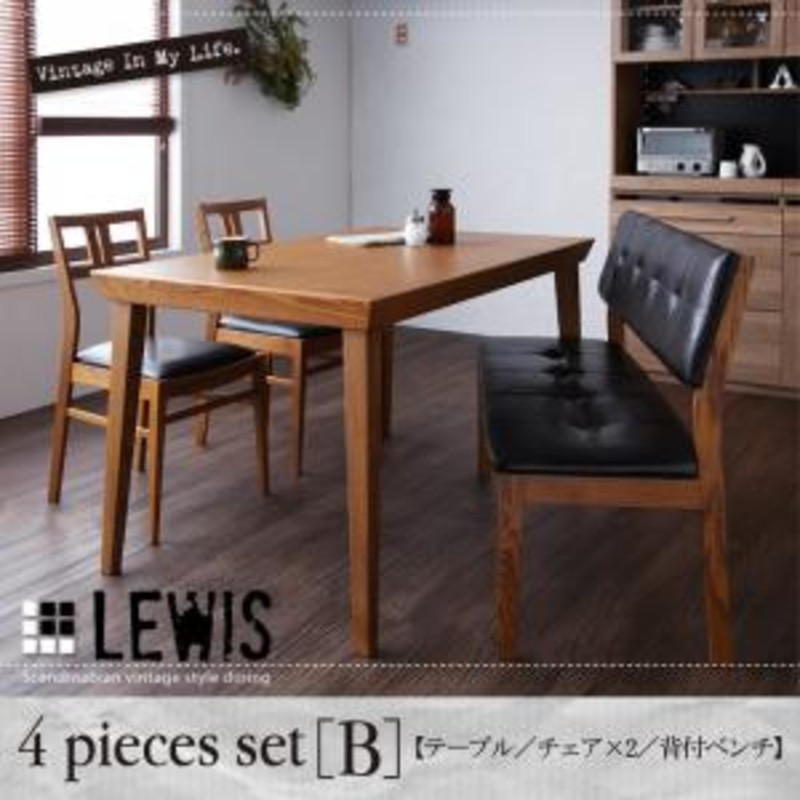 天然木北欧ヴィンテージスタイルダイニング LEWIS ルイス 4点セット(テーブル+チェア2脚+背付ベンチ1脚) W135