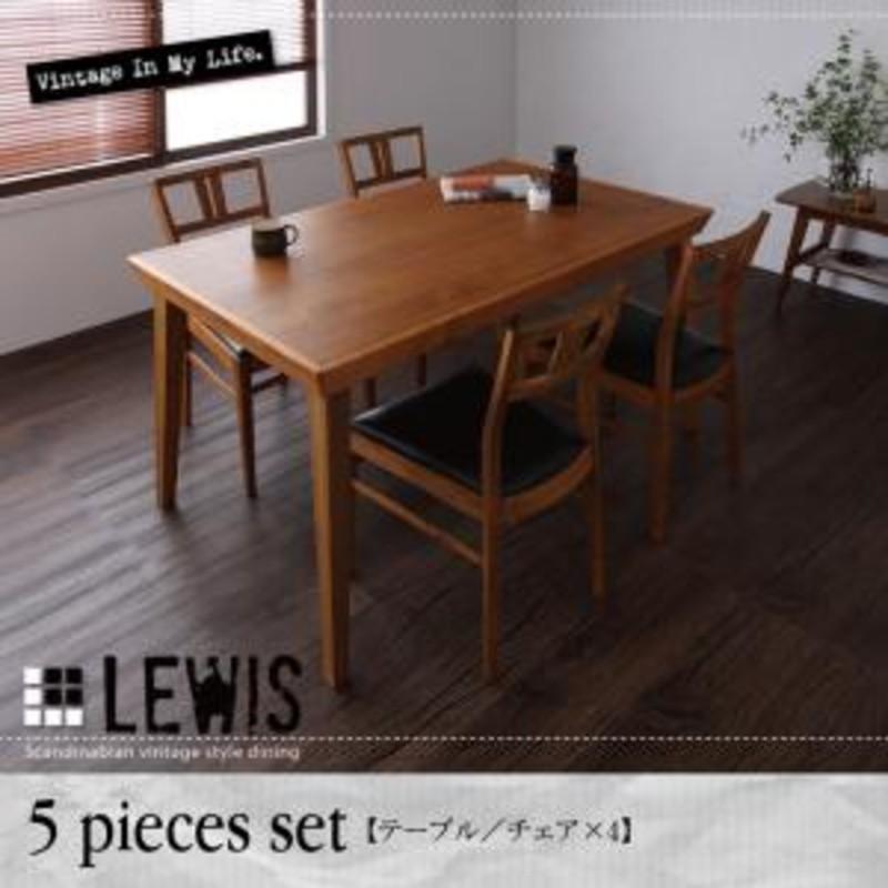 天然木北欧ヴィンテージスタイルダイニング LEWIS ルイス 5点セット(テーブル+チェア4脚) W135