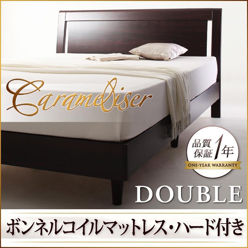 デザインパネルすのこベッド【Carameliser】キャラメリーゼ【ボンネルコイルマットレス:ハードき】ダブル