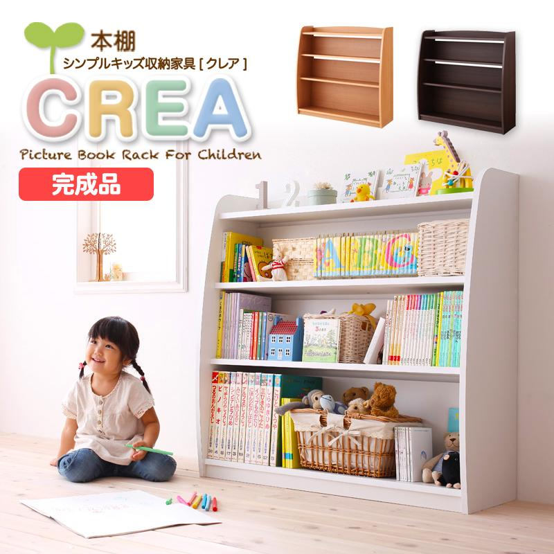 シンプルデザイン キッズ収納家具シリーズ CREA クレア 本棚