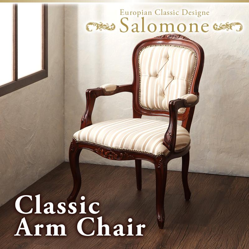 ヨーロピアンクラシックデザイン アンティーク調ダイニング Salomone サロモーネ ダイニングチェア 1脚 肘あり アームタイプ