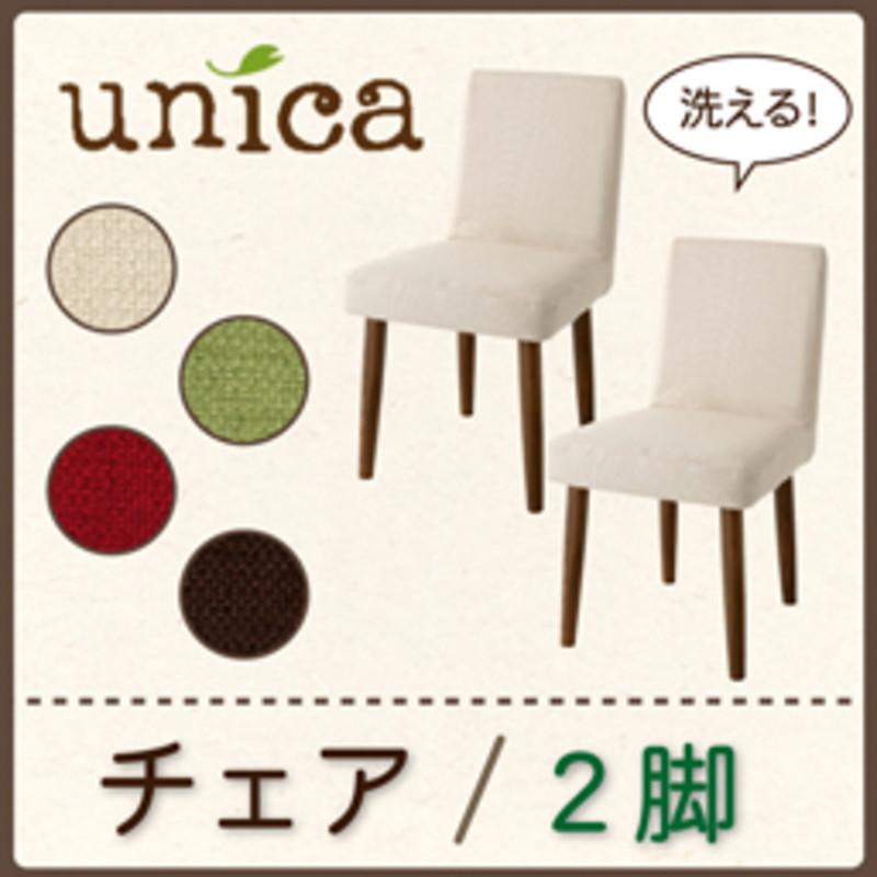 天然木タモ無垢材 カバーリングダイニング unica ユニカ ダイニングチェア 2脚組