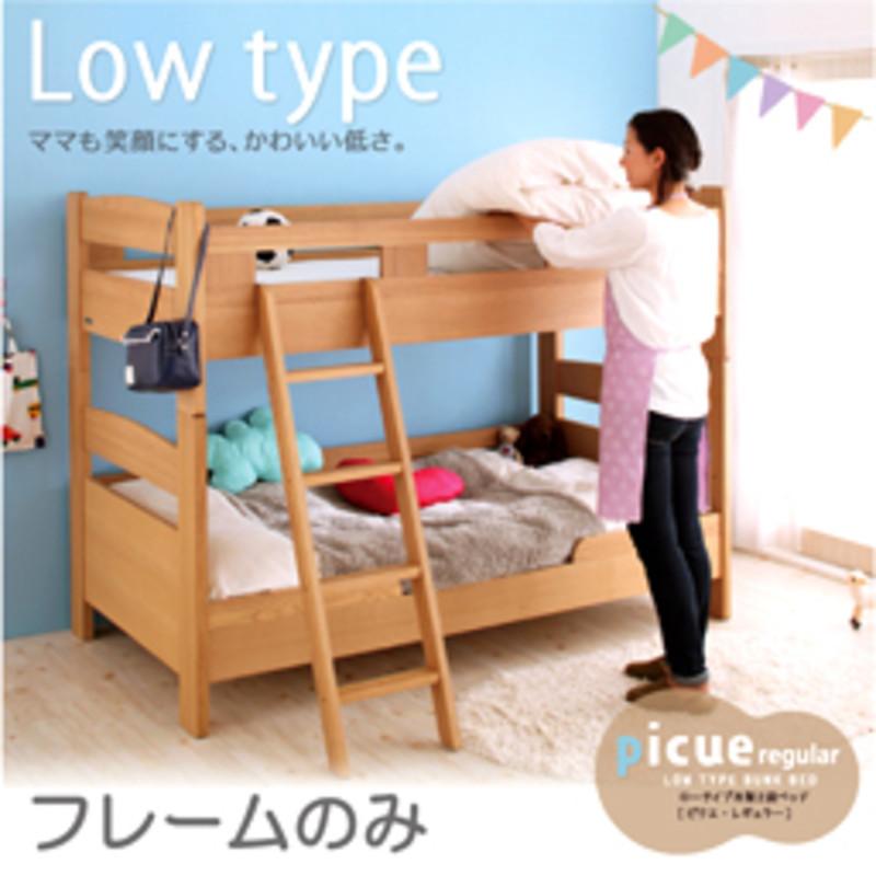 ロータイプ木製2段ベッド picue regular ピクエ ベッドフレームのみ シングル