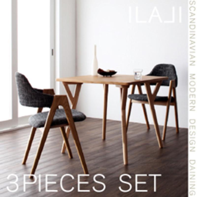 北欧モダンデザインダイニング ILALI イラーリ 3点セット(テーブル+チェア2脚) W80