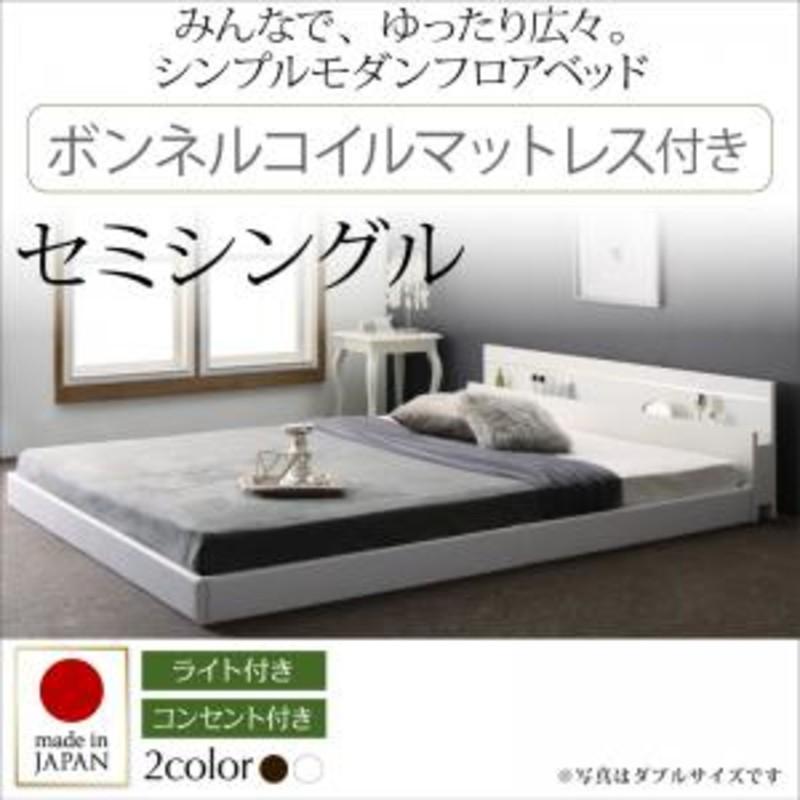 モダンライト・コンセント付き連結フロアベッド ワイドK200 【Joint Wide】 【日本製ボンネルコイルマットレス付き】 ジョイントワイド