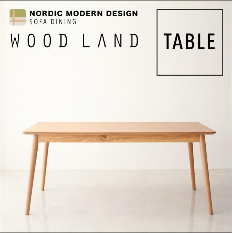 天然木北欧スタイルソファダイニング WOOD LAND ウッドランド ダイニングテーブル W160