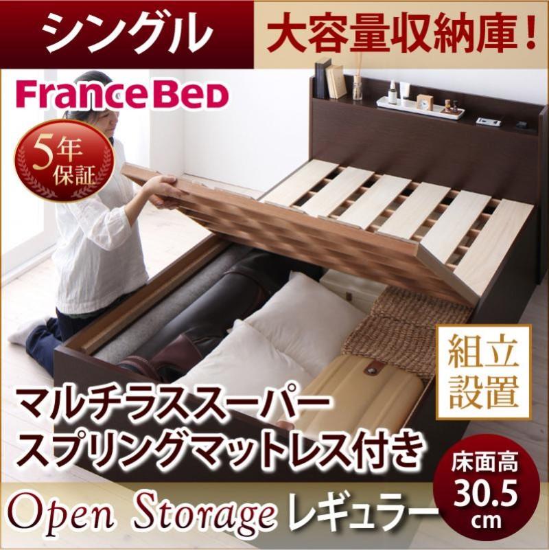 組立設置付 シンプル大容量収納庫付きすのこベッド Open Storage オープンストレージ マルチラススーパースプリングマットレス付き シングル 深さレギュラー