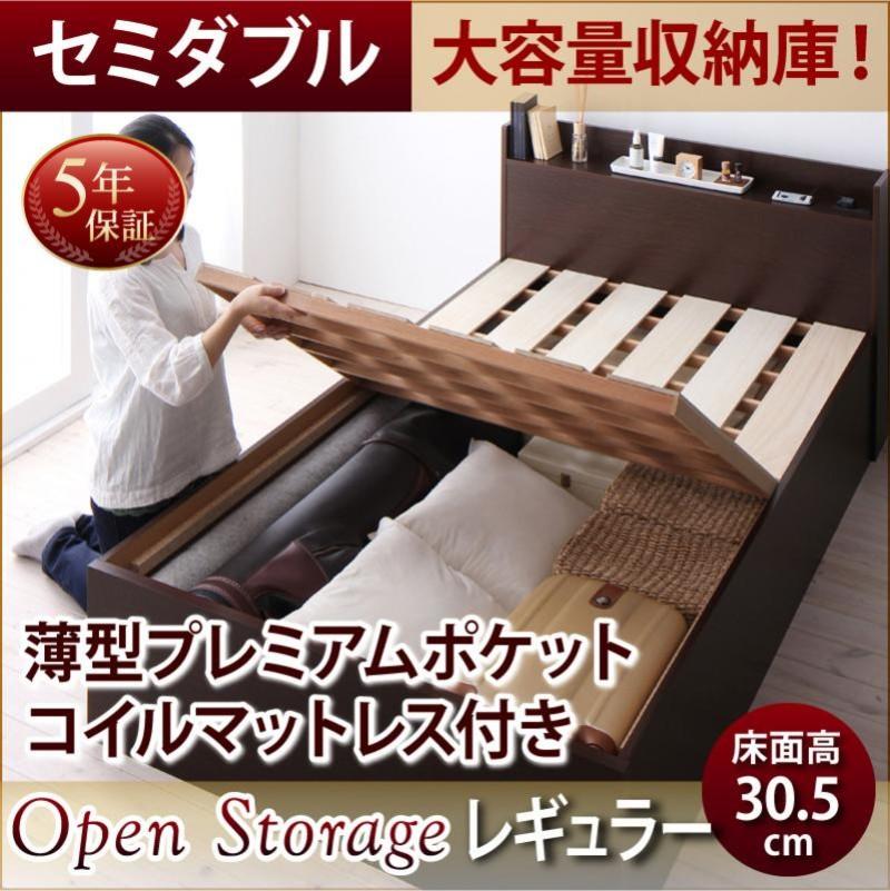 お客様組立 シンプル大容量収納庫付きすのこベッド Open Storage オープンストレージ 薄型プレミアムポケットコイルマットレス付き セミダブル 深さレギュラー