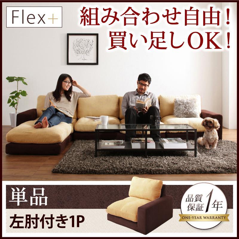 カバーリングモジュールローソファ Flex+ フレックスプラス ソファ 左肘付き 1P
