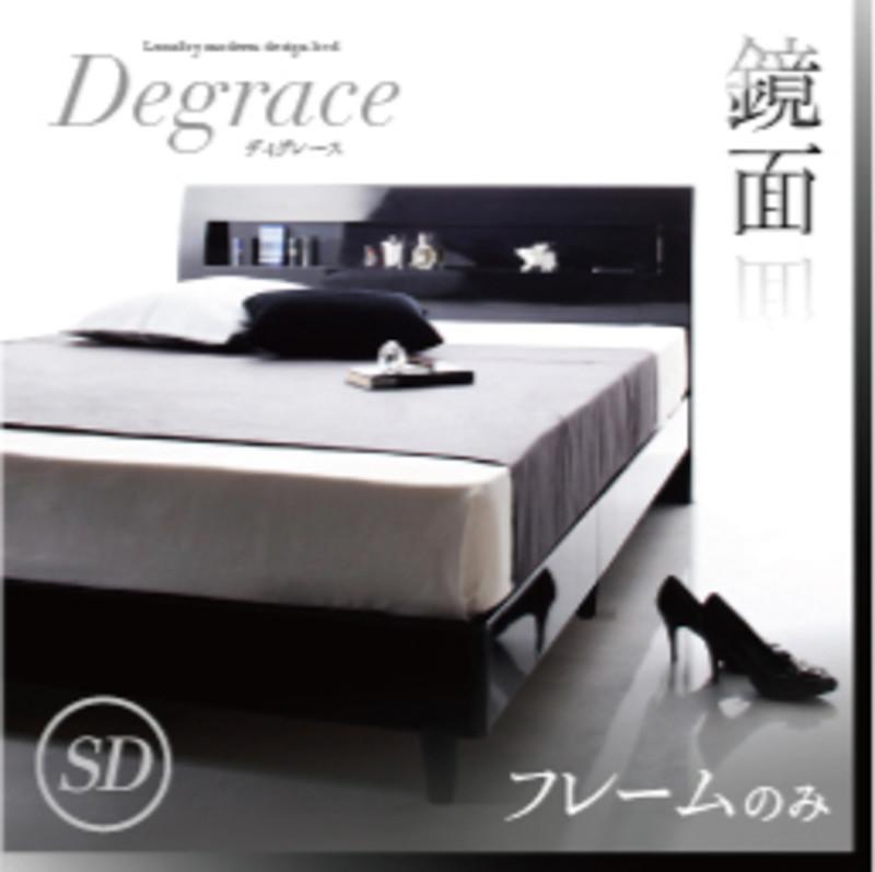鏡面光沢仕上げ 棚・コンセント付きモダンデザインすのこベッド Degrace ディ・グレース ベッドフレームのみ セミダブル