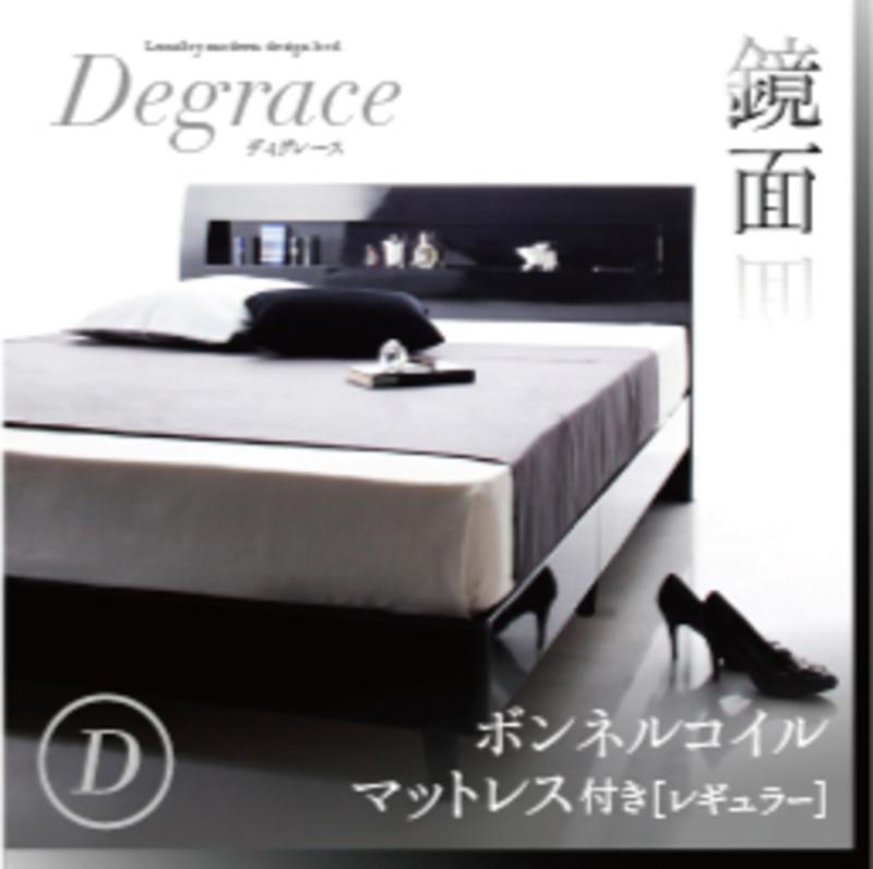 鏡面光沢仕上げ 棚・コンセント付きモダンデザインすのこベッド Degrace ディ・グレース ボンネルコイルマットレスレギュラー付き ダブル