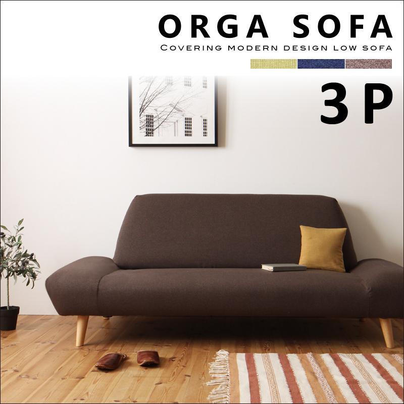 カバーリングモダンデザインローソファ ORGA オルガ ソファ 3P