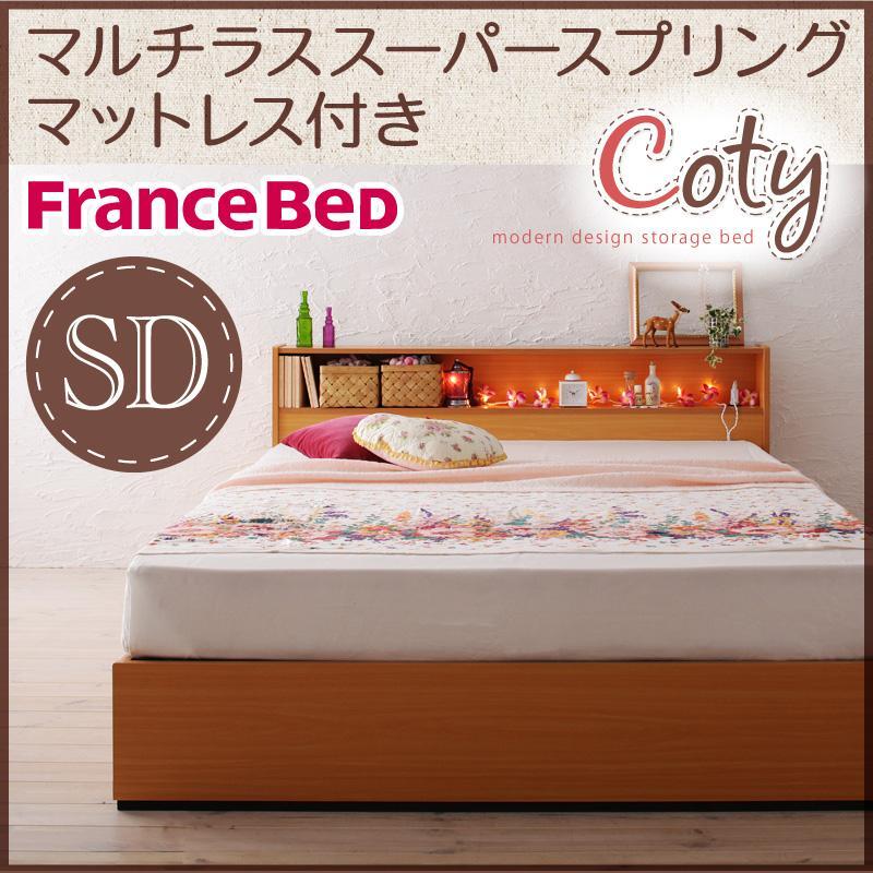 棚・コンセント付き収納ベッド Coty コティ マルチラススーパースプリングマットレス付き セミダブル