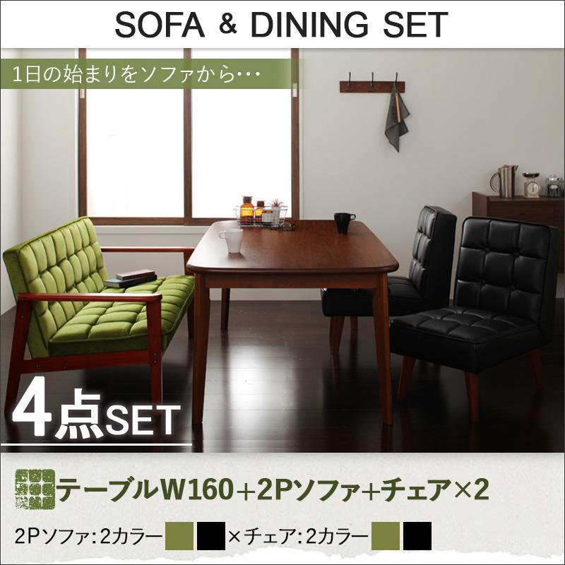 ソファ&ダイニングセット DARNEY ダーニー 4点セット(テーブル+2Pソファ1脚+チェア2脚) W160