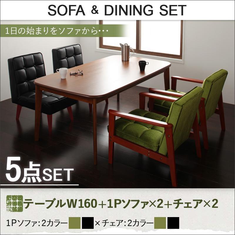 ソファ&ダイニングセット DARNEY ダーニー 5点セット(テーブル+1Pソファ2脚+チェア2脚) W160