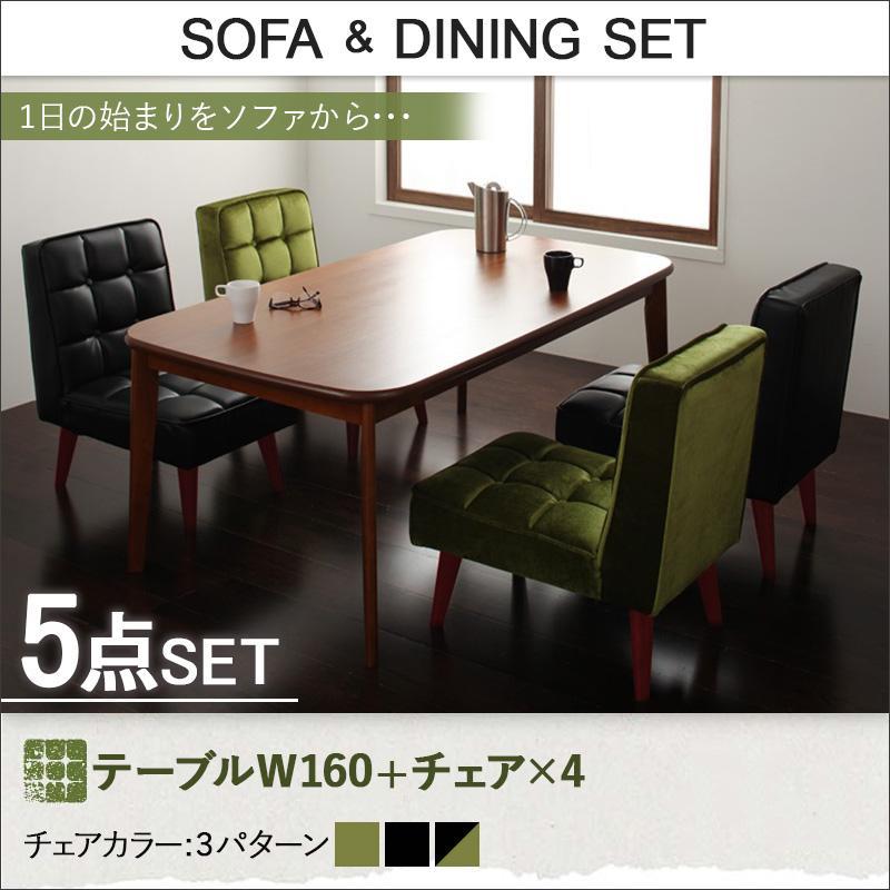 ソファ&ダイニングセット DARNEY ダーニー 5点セット(テーブル+チェア4脚) W160