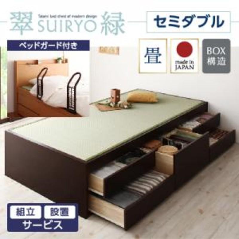 組立設置付 シンプルモダン畳チェストベッド 翠緑 すいりょ 中国産畳 ベッドガード付き セミダブル