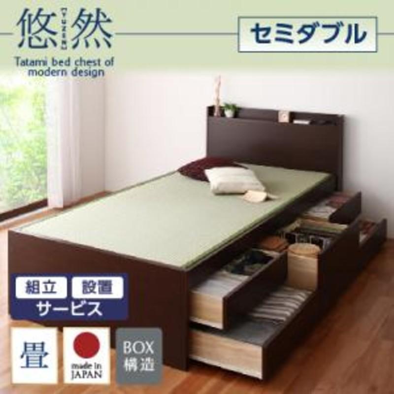 組立設置付 コンセント付き・モダン畳チェストベッド 悠然 ゆうぜん 中国産畳 ベッドガードなし セミダブル