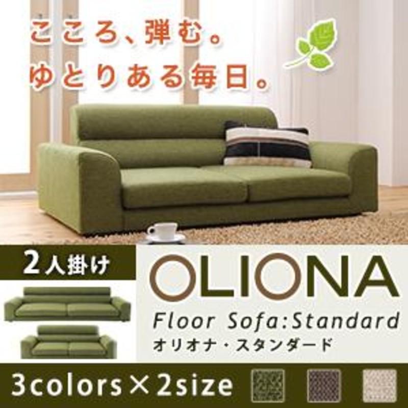 フロアソファ OLIONA Standard オリオナ・スタンダード 2P