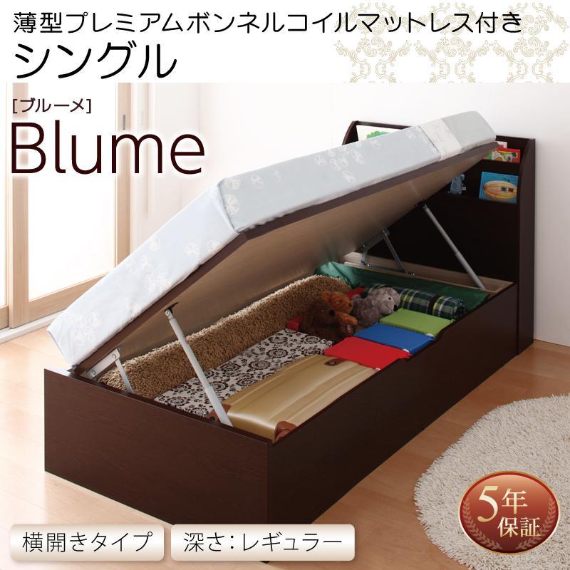 お客様組立 開閉・深さが選べるガス圧式跳ね上げ収納ベッド Blume ブルーメ 薄型プレミアムボンネルコイルマットレス付き 横開き シングル 深さレギュラー