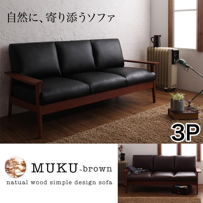 天然木シンプルデザイン木肘ソファ MUKU-brown ムク・ブラウン 3P