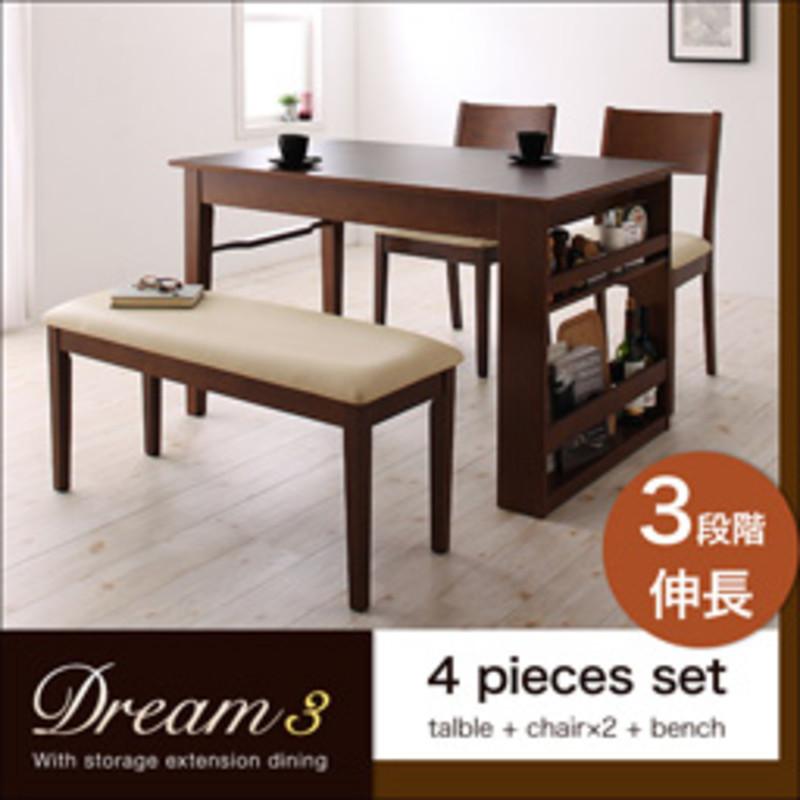 3段階に広がる!収納ラック付きエクステンションダイニング Dream.3 4点セット(テーブル+チェア2脚+ベンチ1脚) W120-180