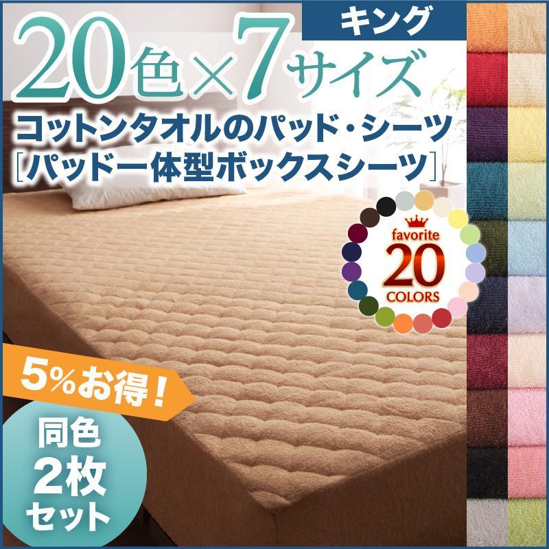 20色から選べる!ザブザブ洗えて気持ちいい!コットンタオルのパッド・シーツ パッド一体型ボックスシーツ 同色2枚セット キング