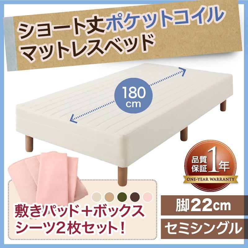 新・ショート丈マットレスベッド マットレスベッド ポケットコイルマットレスタイプ セミシングル ショート丈 脚22cm