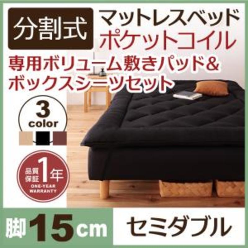 新・移動ラクラク 分割式マットレスベッド 専用敷きパッドセット ポケットコイルマットレスタイプ セミダブル 脚15cm