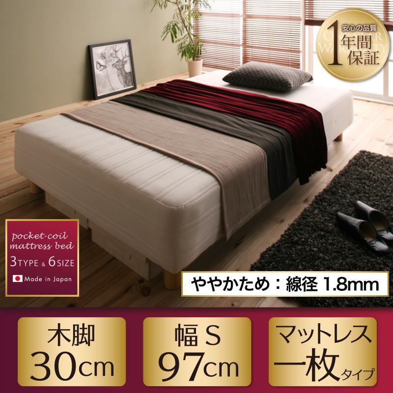 新・国産ポケットコイルマットレスベッド Waza ワザ マットレスベッド ややかため:線径1.8mm シングル 脚30cm