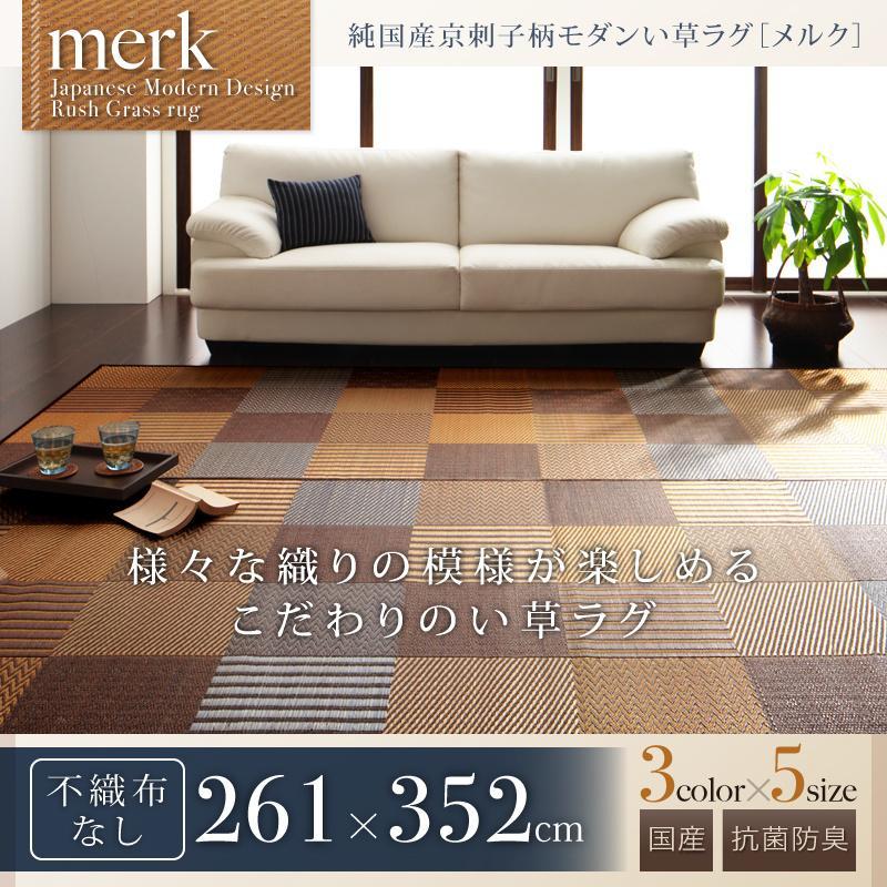 純国産京刺子柄い草ラグ merk メルク 不織布なし 261×352cm