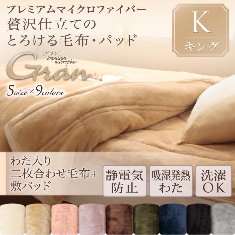 プレミアムマイクロファイバー贅沢仕立てのとろける毛布・パッド gran グラン 2枚合わせ毛布・パッドセット 発熱わた入り キング