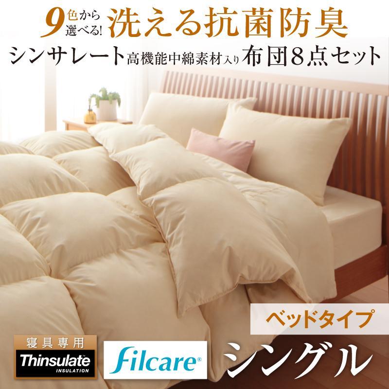 9色から選べる 洗える抗菌防臭 シンサレート高機能中綿素材入り布団 8点セット ベッドタイプ シングル8点セット