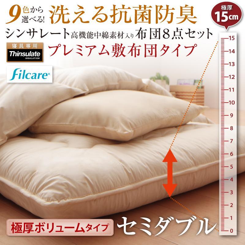 9色から選べる 洗える抗菌防臭 シンサレート高機能中綿素材入り布団 8点セット プレミアム敷き布団タイプ 極厚ボリュームタイプ セミダブル8点セット
