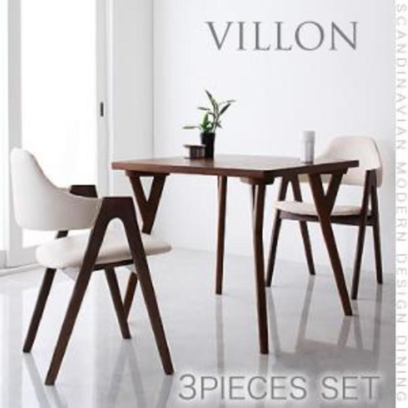 北欧モダンデザインダイニング VILLON ヴィヨン 3点セット(テーブル+チェア2脚) W80