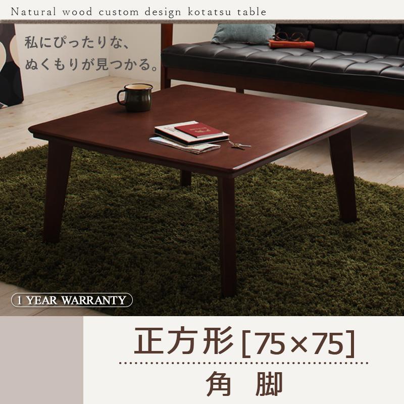 自分だけのこたつ&テーブルスタイル 天然木カスタムデザインこたつテーブル Toluca トルカ 角脚 正方形(75×75cm)