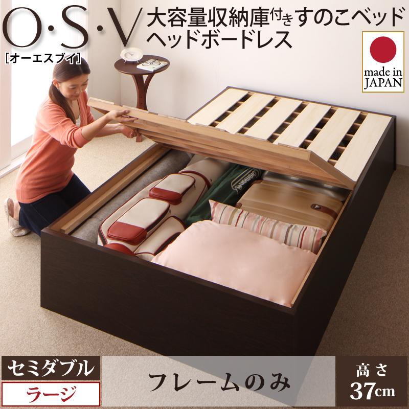 お客様組立 大容量収納庫付きすのこベッド HBレス O・S・V オーエスブイ ベッドフレームのみ セミダブル 深さラージ