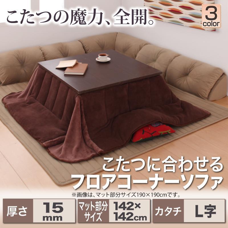 こたつに合わせるフロアコーナーソファ L字 マット部分サイズ 142×142cm 厚さ15mm